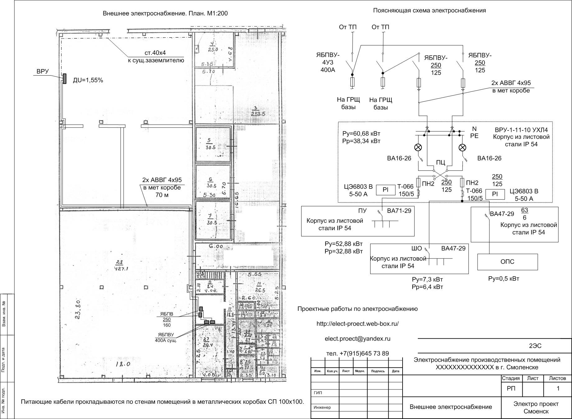 Ополева схемы и подстанции электроснабжения pdf