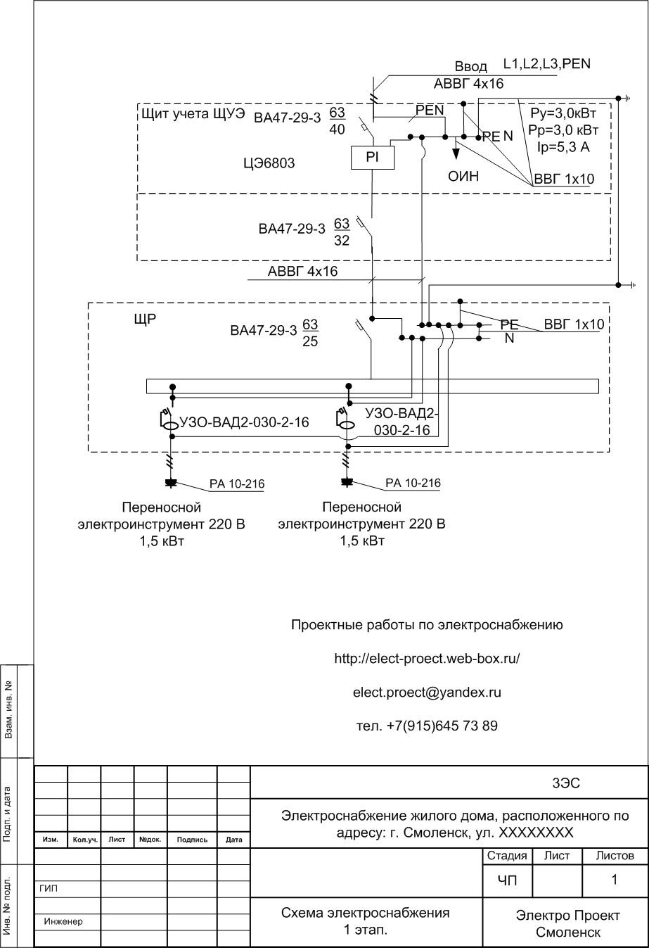 Схема временного электроснабжения строительства4