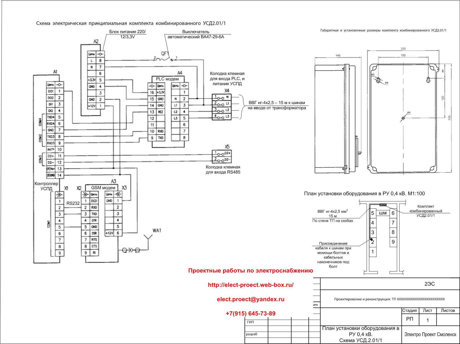 Схема подключения электрического однофазного счетчика энергомера